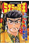 ミナミの帝王(88) (ニチブンコミックス) [ 郷力也 ]