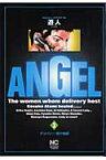 Angel(3) (ニチブンコミックス) [ 遊人 ]