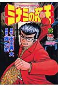 ミナミの帝王(93) (ニチブンコミックス) [ 郷力也 ]