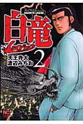 【送料無料】白竜LEGEND(2)