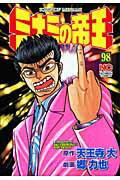 ミナミの帝王(98) (ニチブンコミックス) [ 郷力也 ]