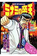 ミナミの帝王(99) (ニチブンコミックス) [ 郷力也 ]
