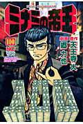 ミナミの帝王(100) (ニチブンコミックス) [ 郷力也 ]