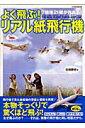 よく飛ぶ!リアル紙飛行機