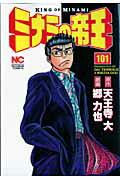 ミナミの帝王(101) (ニチブンコミックス) [ 郷力也 ]