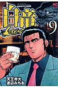 【送料無料】白竜LEGEND(9)