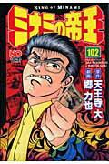 ミナミの帝王(102) (ニチブンコミックス) [ 郷力也 ]