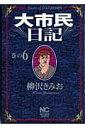 【送料無料】大市民日記(巻の6) [ 柳沢きみお ]