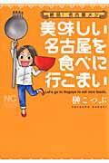 【送料無料】美味しい名古屋を食べに行こまい [ 榊こつぶ ]