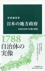 日本の地方政府 1700自治体の実態と課題 (中公新書 2537) [ 曽我 謙悟 ]