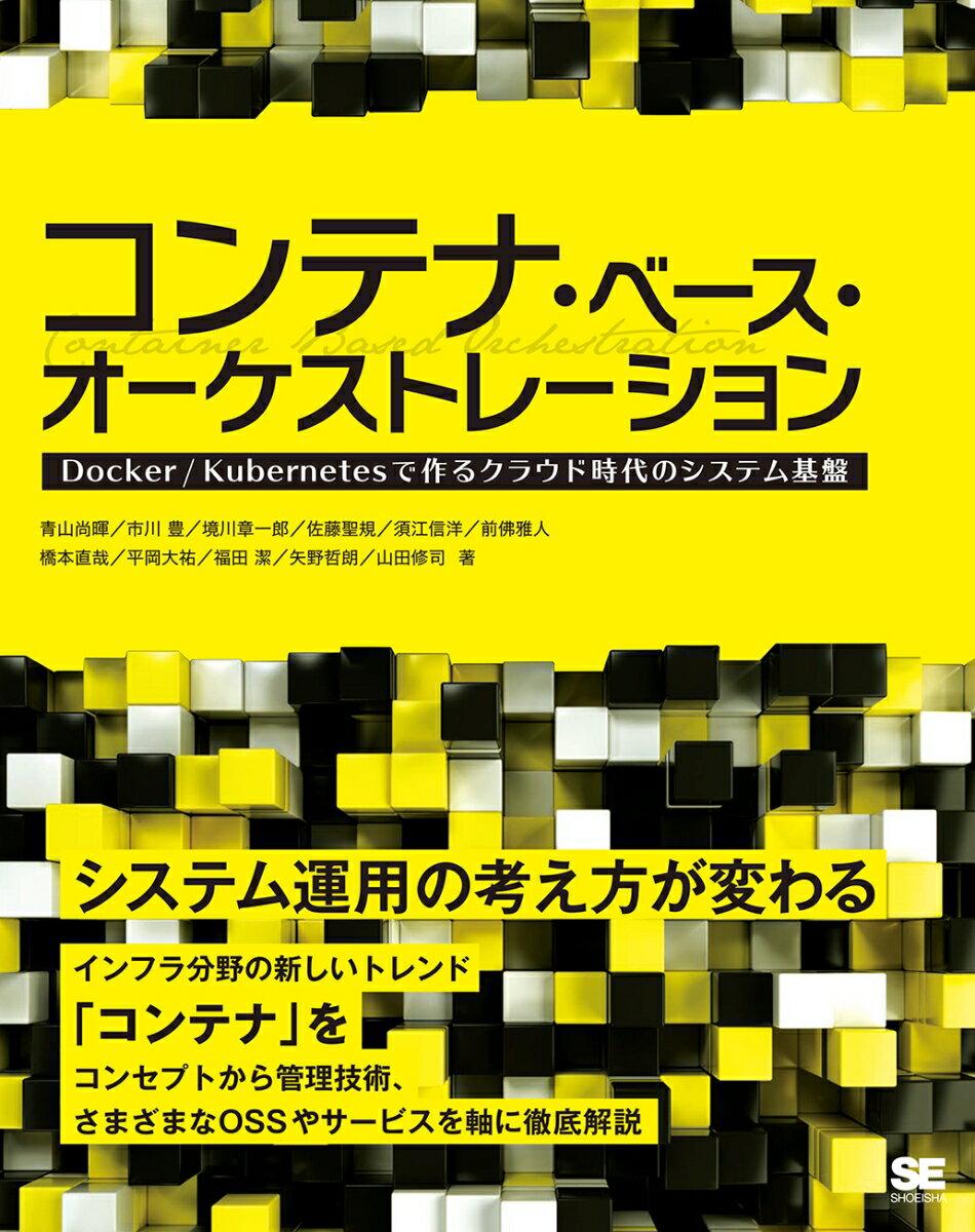 コンテナ・ベース・オーケストレーション Docker/Kubernetesで作るクラウド時代のシステム基盤画像