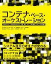 コンテナ・ベース・オーケストレーション Docker/Kubernetesで作るクラウド時代のシステム基盤 [ 橋本 直哉 ]