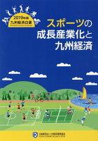 九州経済白書(2019年版)