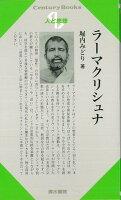 【バーゲン本】人と思想157 ラーマクリシュナ