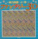 視力回復によく効くファンタジー3D [ 中山嗣朗 ]