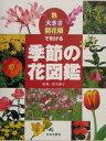 季節の花図鑑