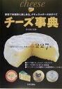 チーズ事典