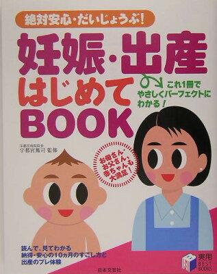 【送料無料】妊娠・出産はじめてbook