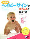 ベイビーサインで赤ちゃんと話そう!ワイド版