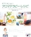 アロマテラピ-・レシピ