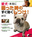 【送料無料】愛犬・本当に困った時のすぐ効くしつけ!