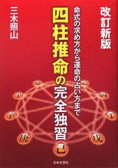 【送料無料】四柱推命の完全独習改訂新版 [ 三木照山 ]