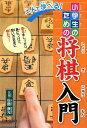 【送料無料】一人で学べる!小学生のための将棋入門