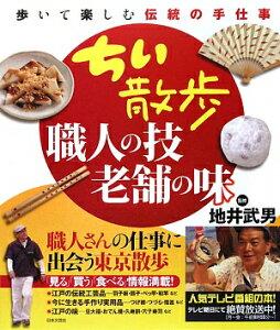 【送料無料】ちい散歩職人の技・老舗の味
