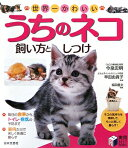 世界一かわいいうちのネコ飼い方としつけ