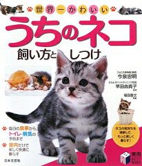 【送料無料】世界一かわいいうちのネコ飼い方としつけ [ 今泉忠明 ]