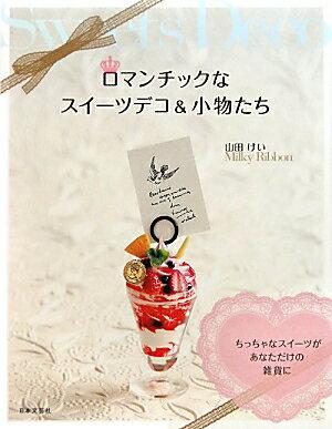 【送料無料】ロマンチックなスイーツデコ&小物たち [ 山田けい ]