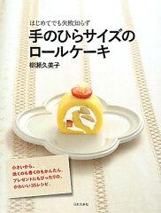 【送料無料】手のひらサイズのロールケーキ [ 柳瀬久美子 ]