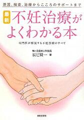 【送料無料】最新不妊治療がよくわかる本 [ 辰巳賢一 ]