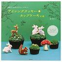 【送料無料】アイシングクッキー&カップケーキの本