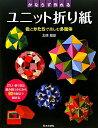 【送料無料】かならず作れるユニット折り紙