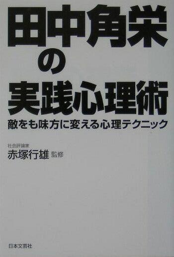 「田中角栄の実践心理術」の表紙