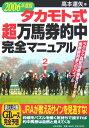 タカモト式超万馬券的中完全マニュアル(2006年度版)