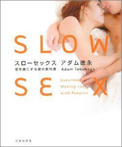 【送料無料】スローセックス [ アダム徳永 ]