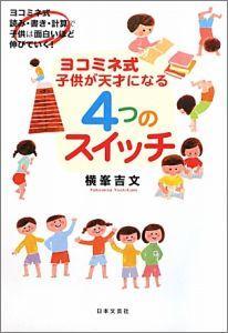 【送料無料】ヨコミネ式子供が天才になる4つのスイッチ