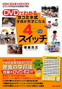 【送料無料】DVDでわかるヨコミネ式子供が天才になる4つのスイッチ