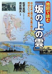 【送料無料】地図で読む『坂の上の雲』