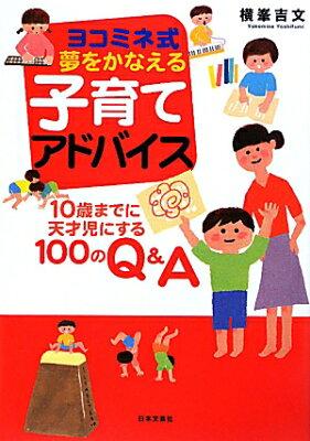【送料無料】ヨコミネ式夢をかなえる子育てアドバイス