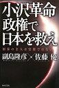 【送料無料】小沢革命政権で日本を救え