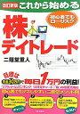 【送料無料】これから始める株デイトレード改訂新版