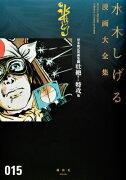 貸本戦記漫画集(2)壮絶!特攻 他