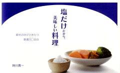 【楽天ブックスならいつでも送料無料】塩だけだから、美味しい料理 [ 時川真一 ]
