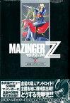 マジンガーZ 1972-74 [初出完全版](2) [ 永井豪 ]