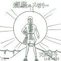 連続テレビ小説「あまちゃん」挿入歌「潮騒のメモリー」