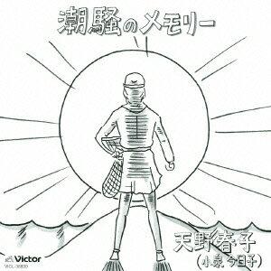 【送料無料】連続テレビ小説「あまちゃん」挿入歌「潮騒のメモリー」 [ 天野春子(小泉今日子) ]