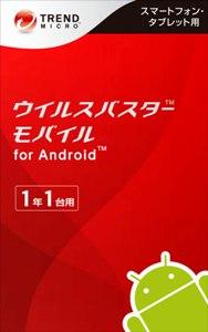 ウイルスバスター モバイル for Android 1年版